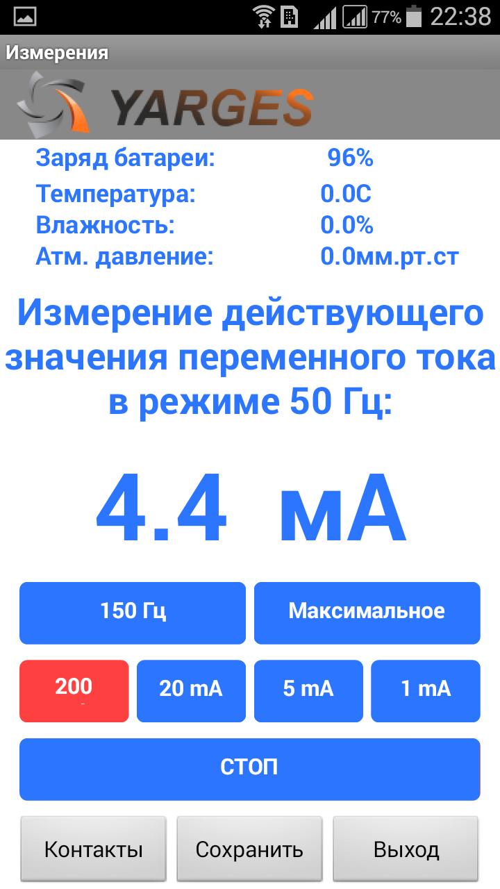 Программа для ИТУ-200